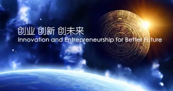 创业、创新、创未来