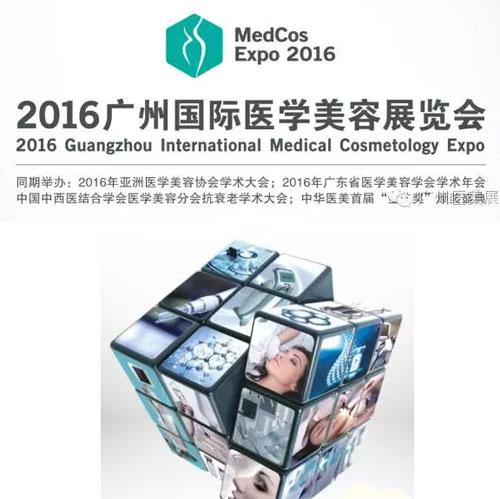 2016广州国际医学美容展览会