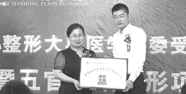 衡水天宏医疗杨红晓受聘《中华整形大典》编委