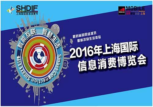 上海国际信息消费博览会