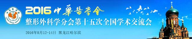 2016中华医学会整形外科学分会第十五次全国学术交流会