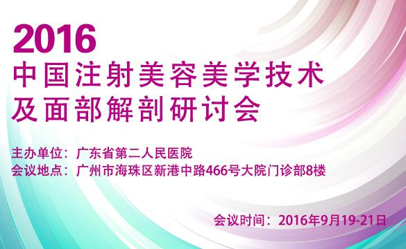 2016中国注射美容美学技术及面部解剖研讨会