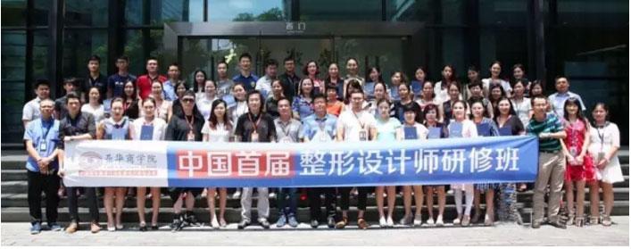 中国首批整形设计师正式诞生