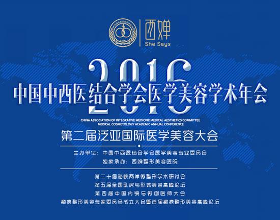 2016中国中西医结合学会医学美容学术年会
