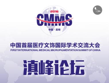 文饰国际学术交流大会