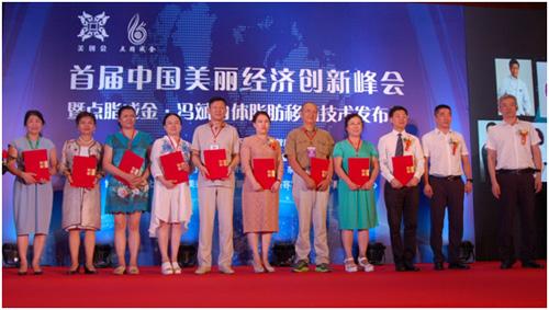 图为首届中国美丽经济创新峰会组委会颁发专家顾问证书