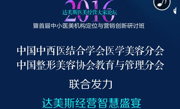 2016达美斯医美经营管理大家论坛