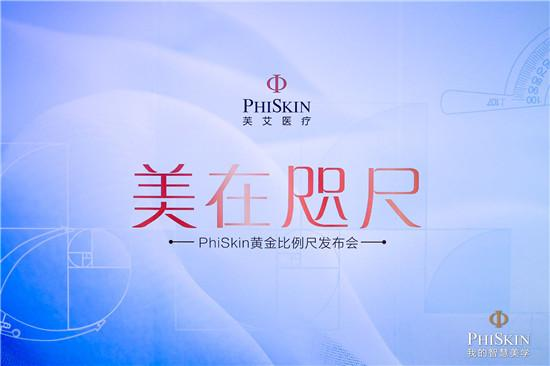 PhiSkin黄金比例尺