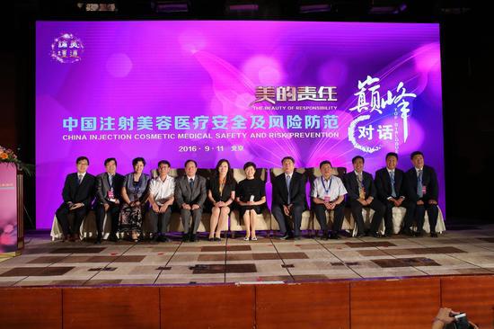 2016 健康中国美道论坛