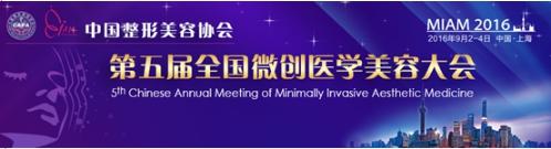 美国DMK生物酶疗引爆第五届全国微创医学美容大会