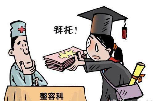 大学生整形