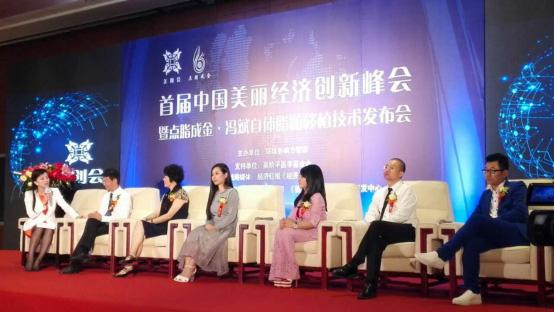 圆桌论坛:医美科技推动美丽经济发展