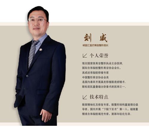 刘威明医汇医疗美容整形院长