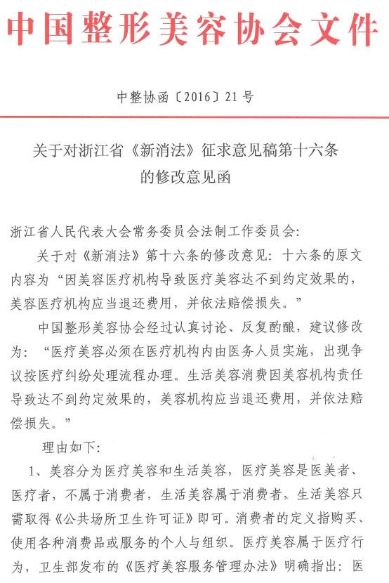 """浙江《新消法》在医美圈子""""炸锅了"""",中整协提修改意见"""