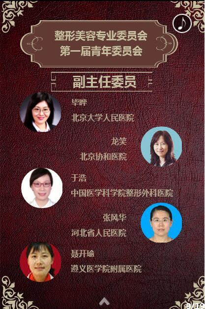 第四届中国女医师大会整形美容分会