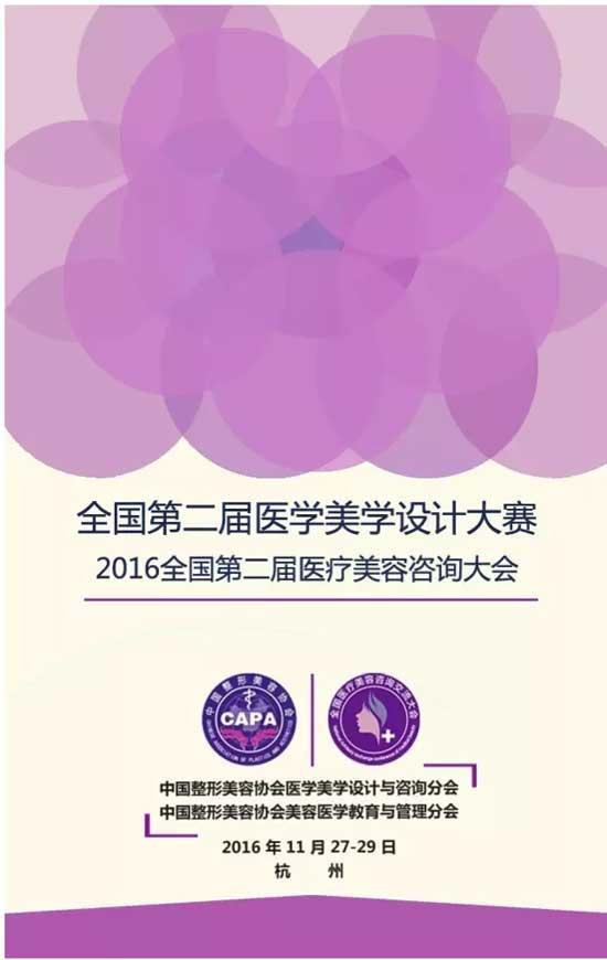 全国第二届医学美学设计大赛