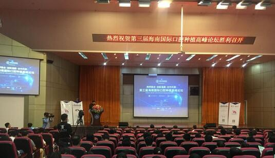 第三届海南国际口腔种植高峰论坛