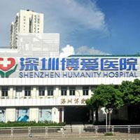 [综合医院整形美容科室]深圳博爱医院整形美容科
