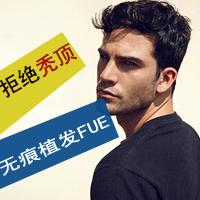 【广州无痕植发FUE25000元】拒绝秃顶 秀出男性魅力