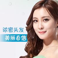 【西安毛发移植特价4500】 FUE不开刀植发 浓密头发 美丽自信