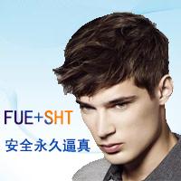 【广州FUE+SHT植发10/株】 安全永久  打造意想不到的逼真效果