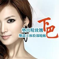 【北京硅胶假体垫下巴特价6800元】垫出精致翘下巴 塑造立体脸部轮廓