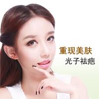 【上海光子祛疤特价12800元/6次】有效淡化疤痕 恢复肌肤平滑