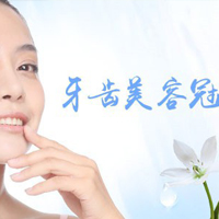 【北京进口烤瓷冠牙齿美白修复】烤瓷冠塑造美观好牙齿