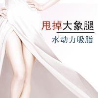 【上海水动力吸脂瘦大腿特价1280元 】 甩掉大象腿 塑造性感纤细美腿