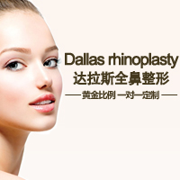 鼻部整形鼻综合整形长沙瑞澜美容医院高青华优惠手术的封面