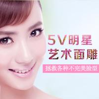 【北京改脸型塑造明星小V脸】完美蜕变,体验精致立体小脸蛋