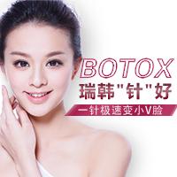 肉毒素保妥适(Botox)海南瑞韩美容医院杨永成优惠手术的封面