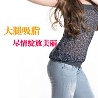【成都韩式360°水动力吸脂】 想穿热裤就来吧