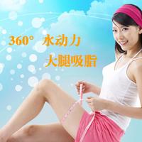 【北京水动力吸脂瘦大腿】甩掉大腿多余脂肪 塑造性感纤细美腿