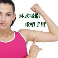 【福州环式吸脂980元/部位】重塑手臂曲线 无袖衫随意穿
