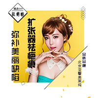 【北京扩张器祛疤痕】 告别不堪过去 弥补美丽缺陷(二期)