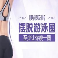【北京腰腹吸脂】 吸脂专利技术 皮肤收紧 达到与明星同样纤纤玉腰 医生经验丰富 精细操作 术后无痕