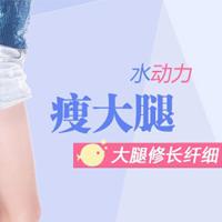 【北京水动力双侧大腿吸脂】 无创塑腿型线条 让你短裙可以随意穿