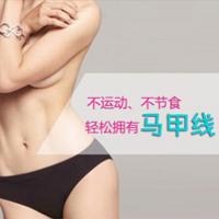【北京马甲线吸脂塑形】 不运动、不节食、轻松拥有马甲线