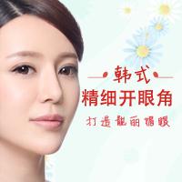 【上海韩式精细开眼角】特惠4320,内眼角、外眼角二选一