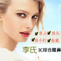 【广州李氏3C综合隆鼻】 鼻尖+鼻头/鼻翼塑型+鼻小柱延长 打造完美俏鼻