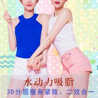 【广州3D分层水动力吸脂】瘦身紧致、二效合一 按部位收取