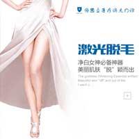 【北京激光脱毛】净白女神必备神器 冰点脱腋毛、唇毛等套餐包脱