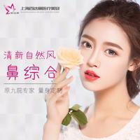 【上海鼻综合整形】资深专家亲诊,为您打造日系清新美鼻