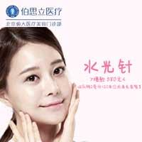 【北京水光针】2ml玻尿酸+20单位肉毒素 逆袭美颜 抵抗衰老