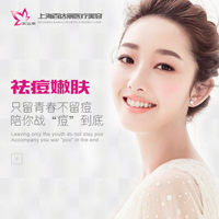 【上海祛痘嫩肤】去除痤疮凹坑和痘印,还你健康光滑肌肤