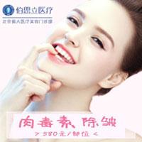 【北京兰州衡力肉毒素】毒素除皱 抚平岁月皱纹