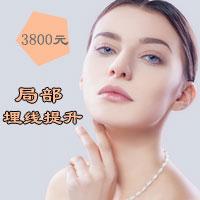 【北京局部埋线提升】改善下垂肌肤 年轻重新开始