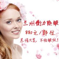 【上海兰州衡力肉毒素】880元/部位,加美丽,减年龄