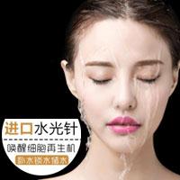 【北京全面部进口水光针】补水嫩肤 唤醒细胞生机